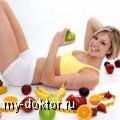 Фитнес диета - MY-DOKTOR.RU