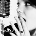 Гигиена голоса - MY-DOKTOR.RU