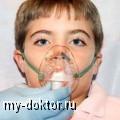 Гипоксия - болезнь нашего времени - MY-DOKTOR.RU