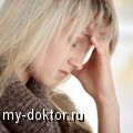 Головокружения  и опухоль головного мозга - MY-DOKTOR.RU