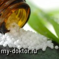 Гомеопатия: подобное лечится подобным - MY-DOKTOR.RU