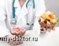 Хорошо сбалансированная диета - MY-DOKTOR.RU