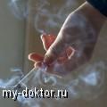 Импотенция в пачке сигарет! - MY-DOKTOR.RU