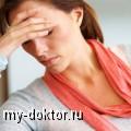 Как бороться с хронической усталостью? - MY-DOKTOR.RU