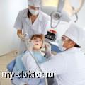 Как найти зубного врача в Израиле? - MY-DOKTOR.RU