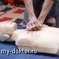 Как оказывать первую медицинскую помощь - MY-DOKTOR.RU