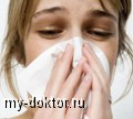 Как победить аллергический насморк? Рекомендации ведущих врачей-аллергологов - MY-DOKTOR.RU