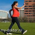 Как сохранить фигуру и здоровье при беременности - MY-DOKTOR.RU