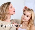 Как уберечь своего ребенка от вшей - MY-DOKTOR.RU