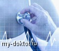 Как вести себя после сердечного приступа. Рекомендации специалистов - MY-DOKTOR.RU