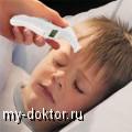 Как выбрать и правильно использовать электронный термометр - MY-DOKTOR.RU