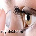 Как выбрать контактные линзы - MY-DOKTOR.RU