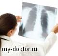 Как вылечить хроническую обструктивную болезнь легких - MY-DOKTOR.RU