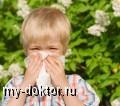 Как защитить ребенка от аллергии - MY-DOKTOR.RU