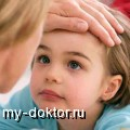 Как защитить ребенка от простуды? - MY-DOKTOR.RU