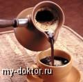 Кофе: факты против заблуждений - MY-DOKTOR.RU
