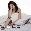 Когда ночи кажутся бесконечными (вопрос-ответ) - MY-DOKTOR.RU