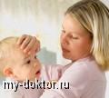 Когда у ребенка температура - MY-DOKTOR.RU