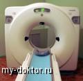 Компьютерная томография – современный метод диагностики - MY-DOKTOR.RU