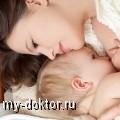 Кормить грудью или не кормить (собрание наблюдений о кормящих матерях) - MY-DOKTOR.RU