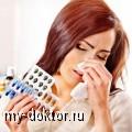 Лечение аллергии гомеопатическими средствами - MY-DOKTOR.RU