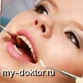 Лечение кариеса - MY-DOKTOR.RU