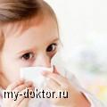 Лечение насморка у детей - MY-DOKTOR.RU