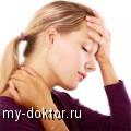 Лечение остеохондроза шейного отдела - MY-DOKTOR.RU
