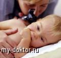 Лечение отита у детей - MY-DOKTOR.RU