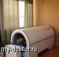 Магнитотерапия - MY-DOKTOR.RU
