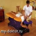 Массаж – лечение, приносящее удовольствие - MY-DOKTOR.RU