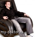 Массажное кресло - MY-DOKTOR.RU