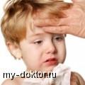 Менингит у ребенка - MY-DOKTOR.RU