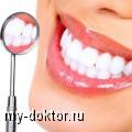 Мифы и факты об отбеливании зубов - MY-DOKTOR.RU