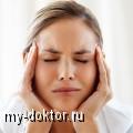 Мигрень – хроническая ежедневная головная боль - MY-DOKTOR.RU