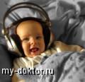 Музыка - психологический инструмент и оружие - MY-DOKTOR.RU