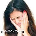 Невралгия тройничкового нерва. Симптомы, причины и методы лечения - MY-DOKTOR.RU