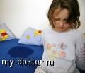 Ночное недержание мочи — как помочь своему ребенку - MY-DOKTOR.RU