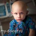 Онкологические заболевания у детей - MY-DOKTOR.RU