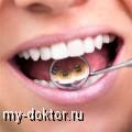 Ортопедическое лечение зубов лингвальными брекетами - MY-DOKTOR.RU