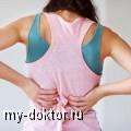 Остеохондроз - методы лечения - MY-DOKTOR.RU
