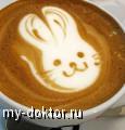 Осторожно, кофеманы! - MY-DOKTOR.RU