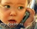 Осторожно - мобильный телефон - MY-DOKTOR.RU