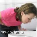 Отравления - MY-DOKTOR.RU