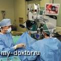 Пересадка роговицы в Израиле: успешный опыт, новые технологии - MY-DOKTOR.RU