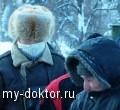 Первая медпомощь при обморожении и замерзании. Степени обморожения. Адинамическая, ступорозная и сосудистая стадии общего замерзания - MY-DOKTOR.RU
