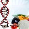 Питание на основе ДНК, или генетическое питание: что это такое? - MY-DOKTOR.RU