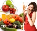 Питание во время беременности - MY-DOKTOR.RU