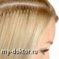 Плюсы и минусы наращивания волос - MY-DOKTOR.RU