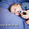 Пневмония у новорождённого ребёнка: причины, симптомы, особенности лечения - MY-DOKTOR.RU